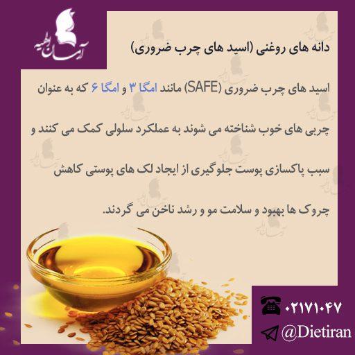 اسیدهای چرب مفید
