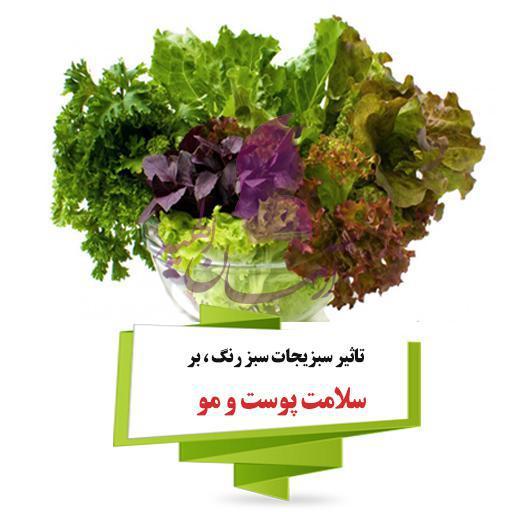 فواید سبزیجات بر سلامت پوست و مو