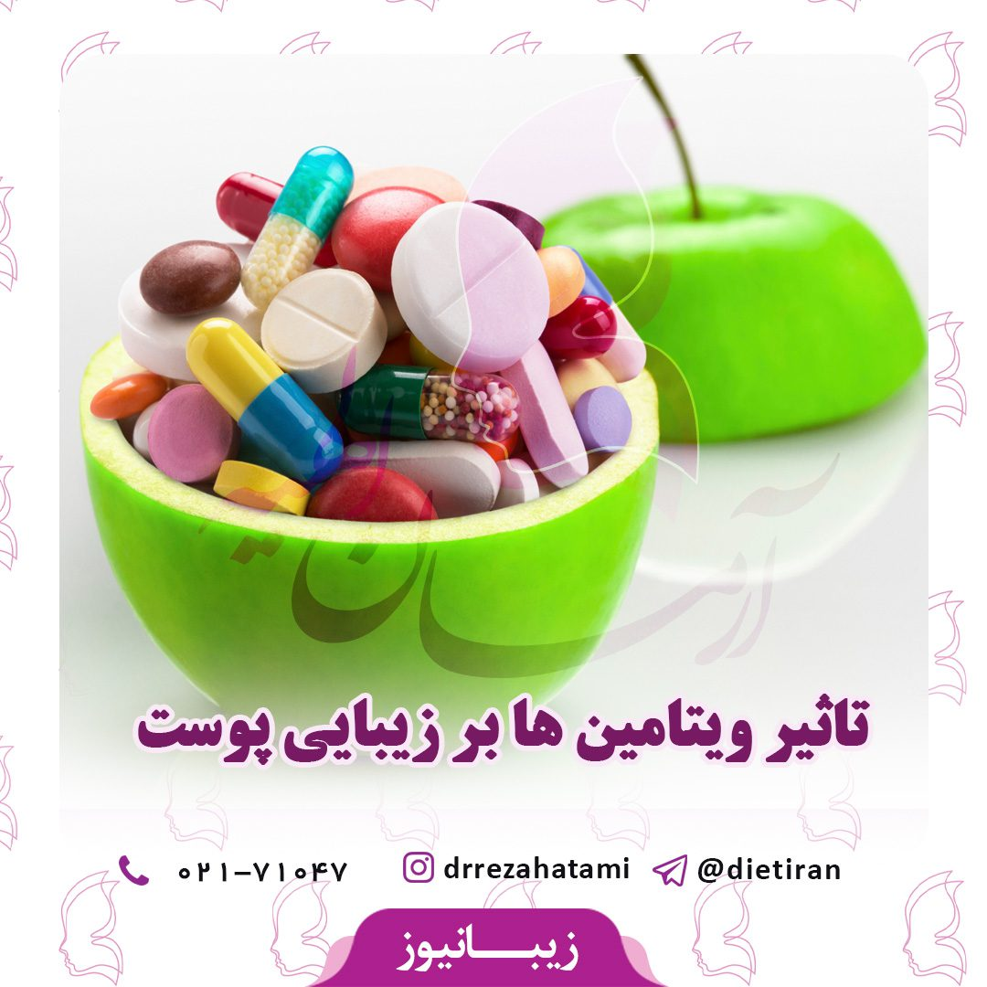 خواص ویتامین