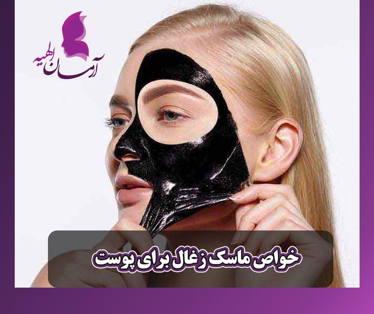 خواص زغال برای پوست