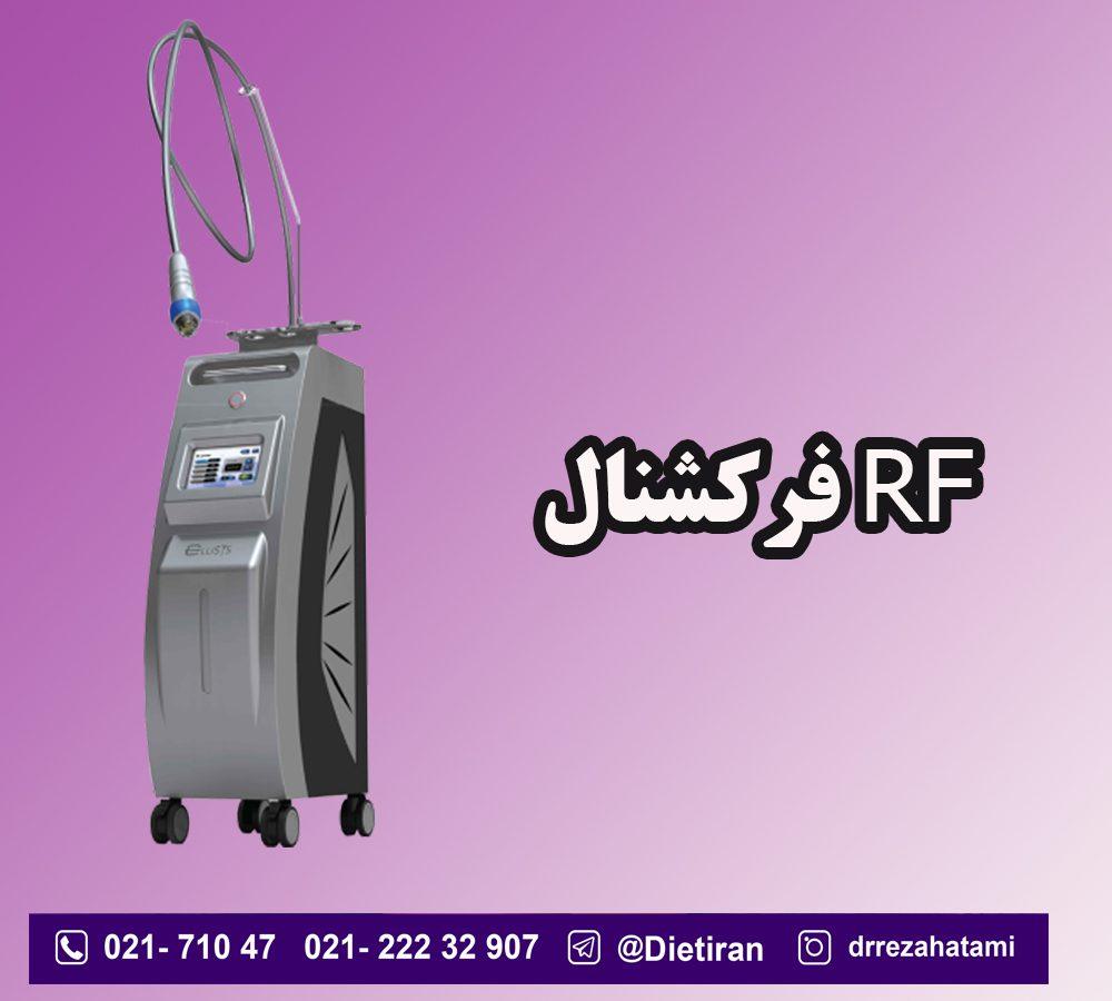 RF فرکشنال