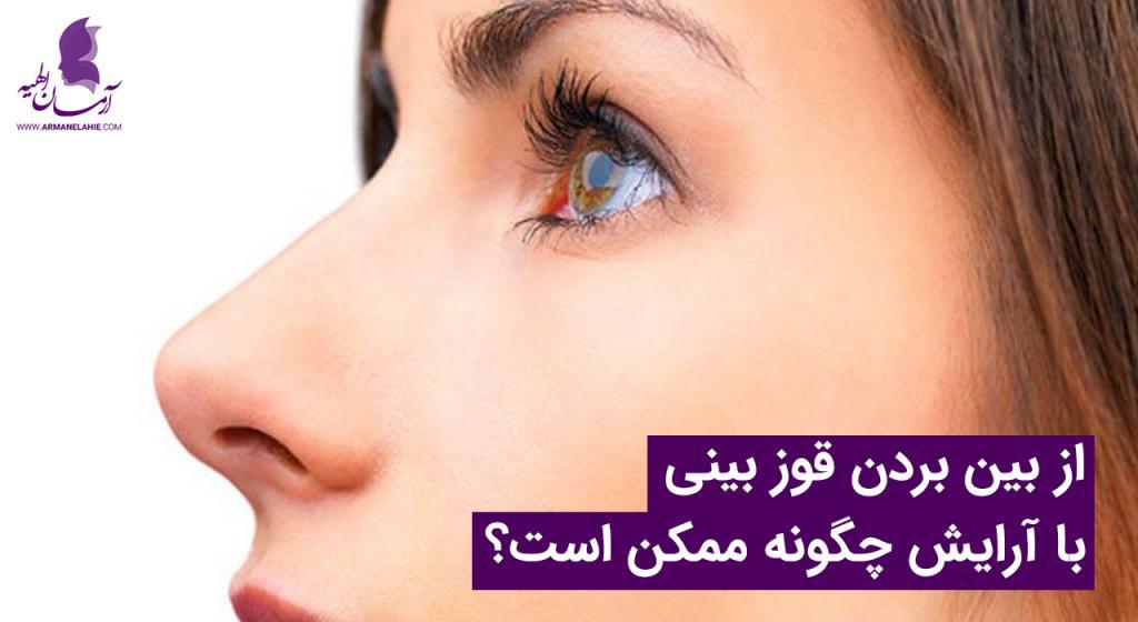 از بین بردن قوز بینی با آرایش چگونه ممکن است؟