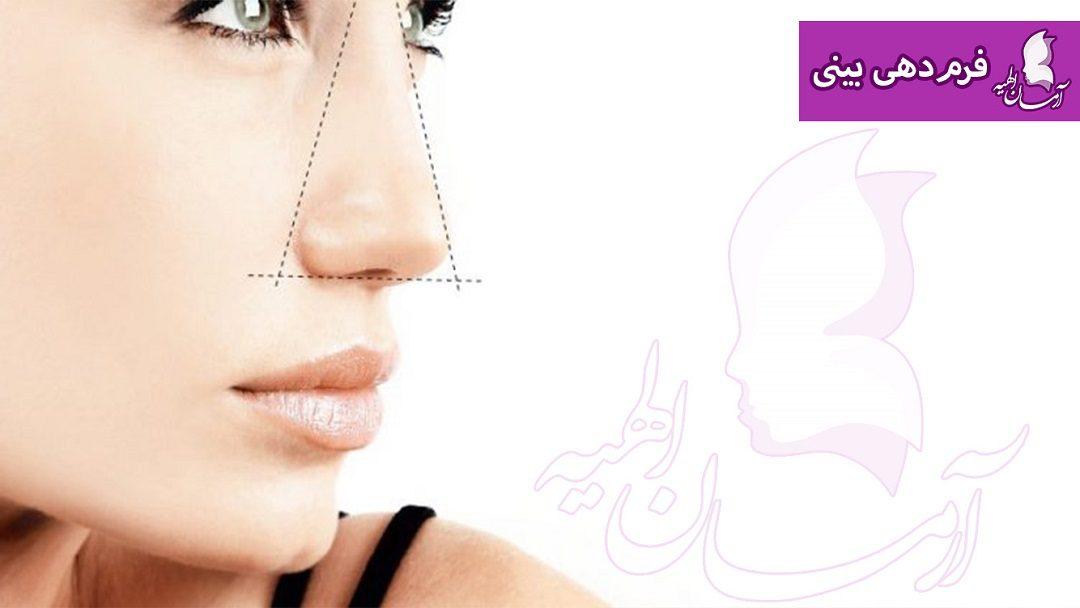 روش های فرم دهی بینی بدون جراحی