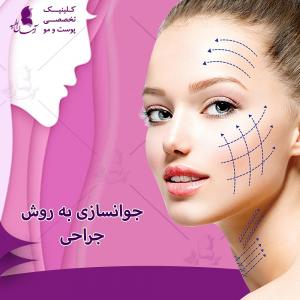 زیبایی صورت با روش جراحی